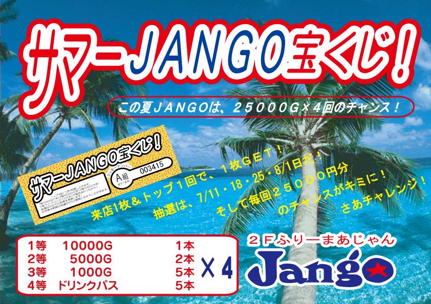 JANGOくじ表紙2016WEB